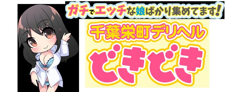 千葉ぽっちゃり専門デリヘル「ドキドキ」栄町店【公式】